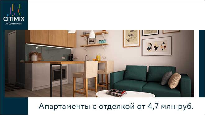 Апартаменты комфорт-класса Citimix С отделкой от 4,7 млн рублей.